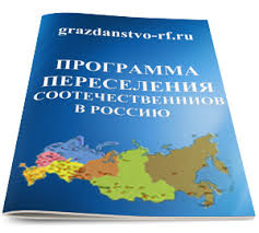 Подъемные по программе переселения сумма в челябинской обл