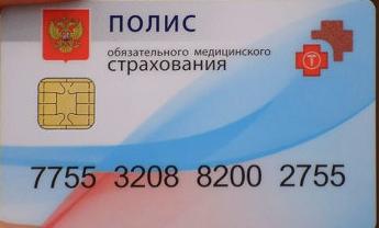 Полис ОМС для граждан с РВП в 2019 году