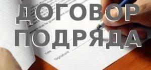 Заключение договора подряда с иностранным гражданином (образец)