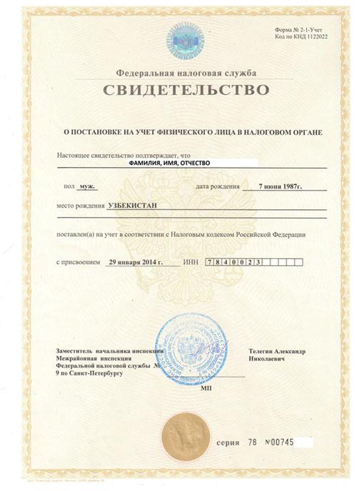 Как получить ИНН иностранному гражданину в России. Образец ИНН иностранного гражданина. Получение ИНН иностранцем