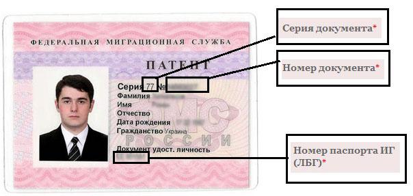 Закон об оплате патента иностранному гражданину