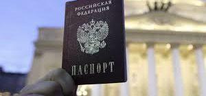 Как получить гражданство РФ родившимся в СССР