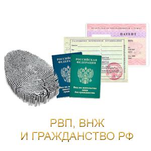 РВП самостоятельно и без посредников. Оформление РВП для граждан Украины, Молдовы: необходимые документы, квота.